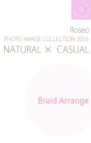 ヘアスタイル、フォトイメージ2016、アレンジ