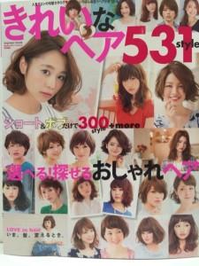 きれいなヘア531